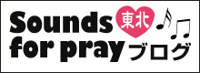 Sounds for prayブログ